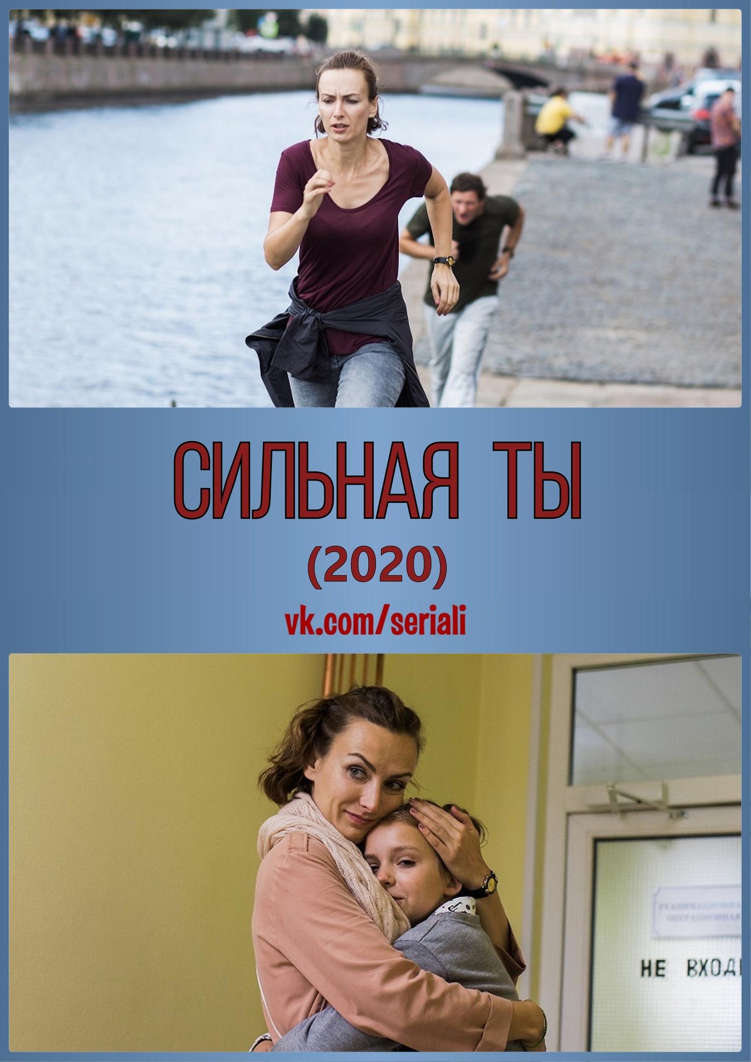 Мелодрама «Cильнaя ты» (2020) 1-4 серия из 4 HD