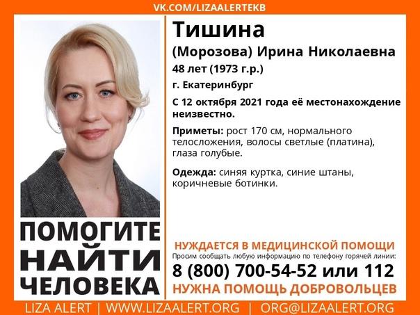 С 12 октября в Екатеринбурге ищут 48-летнюю Ирину Тишину....