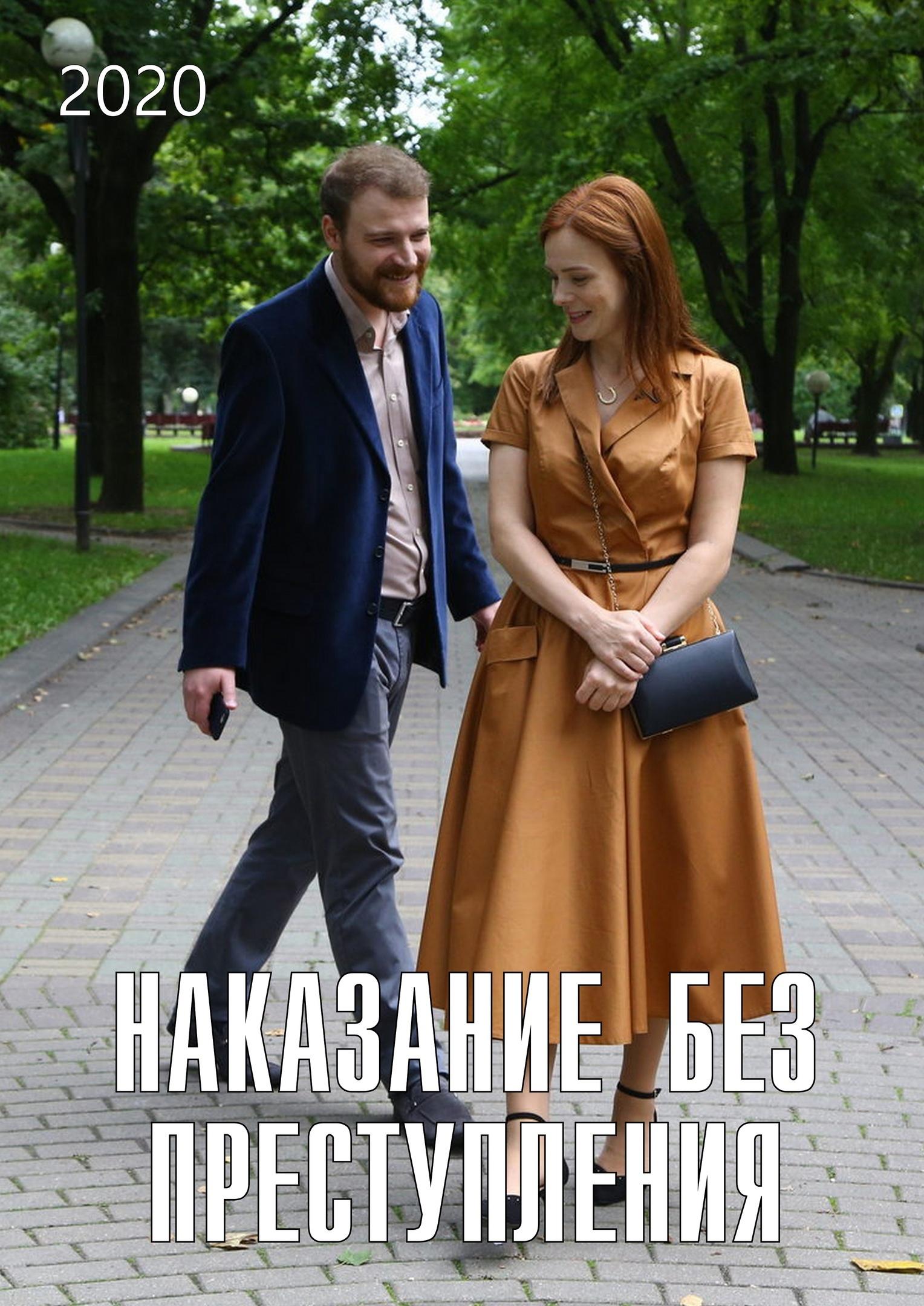 Мелодрама «Haкaзaниe бeз пpecтyплeния» (2020) 1-4 серия из 4 HD