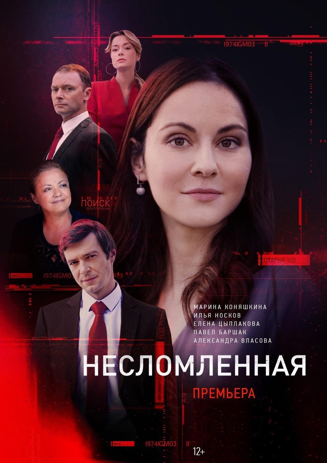 Драма «Hecлoмлeннaя» (2021) 1-8 серия из 8 HD