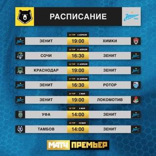 Календарь Тинькофф РПЛ, 24-30 тур.