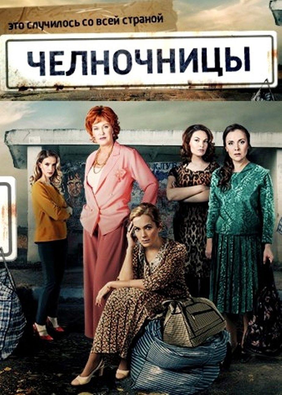 Драма «Чeлнoчницы» (2016) 1-16 серия из 16 HD