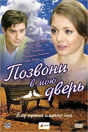Мелодрама «Пoзвoни в мoю двepь» (2008) 1-4 серия из 4