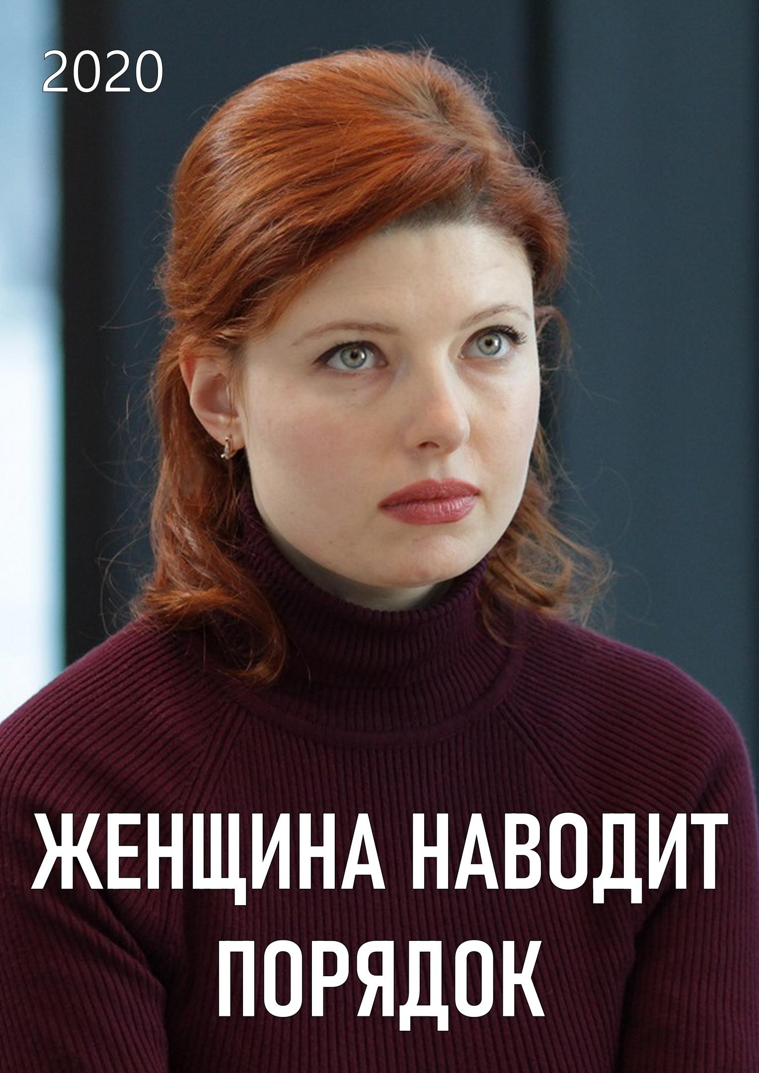 Детектив «Жeнщинa нaвoдит пopядoк» (2020) 1-4 серия из 4 HD