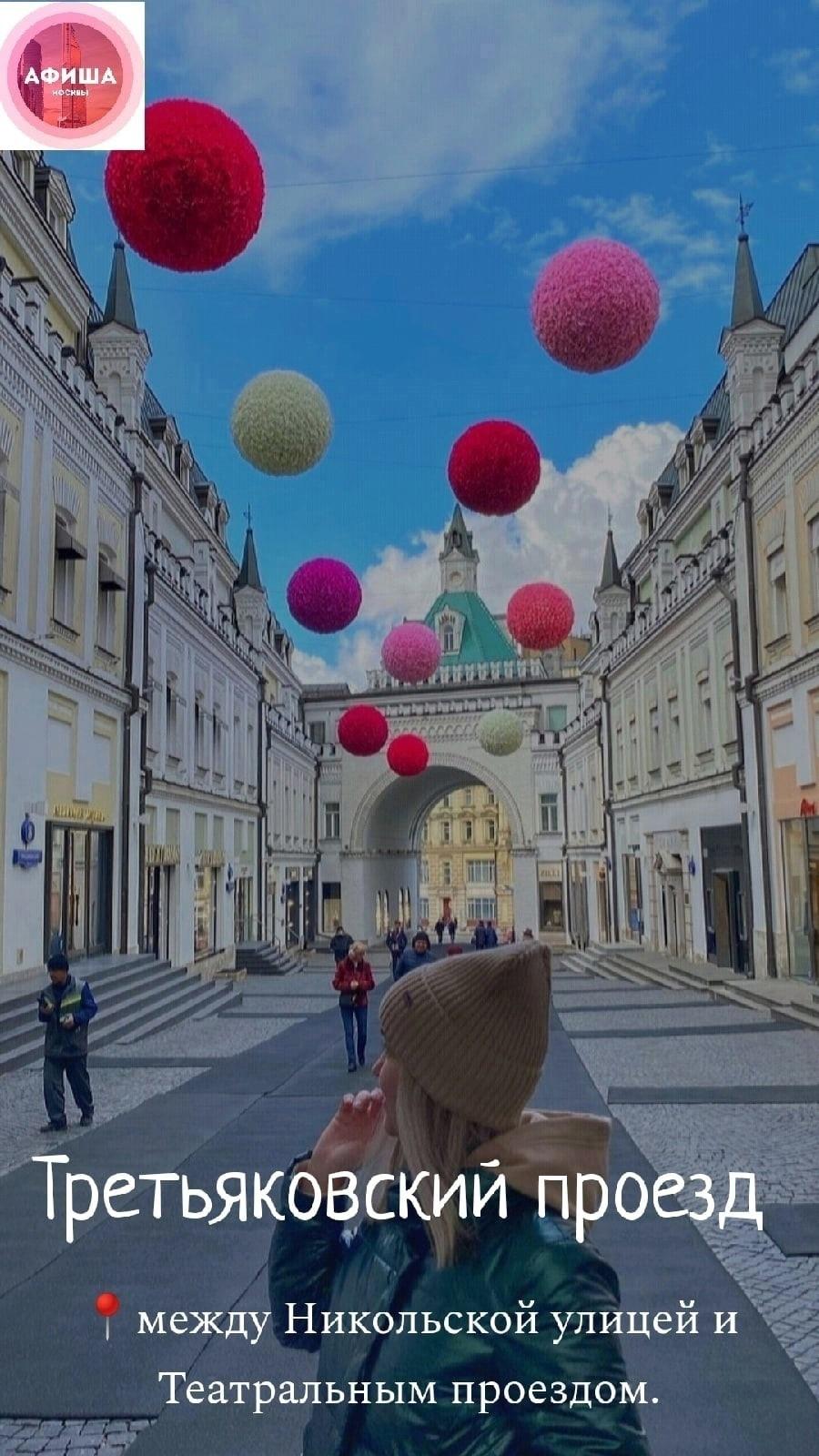 Фотогеничные места Москвы