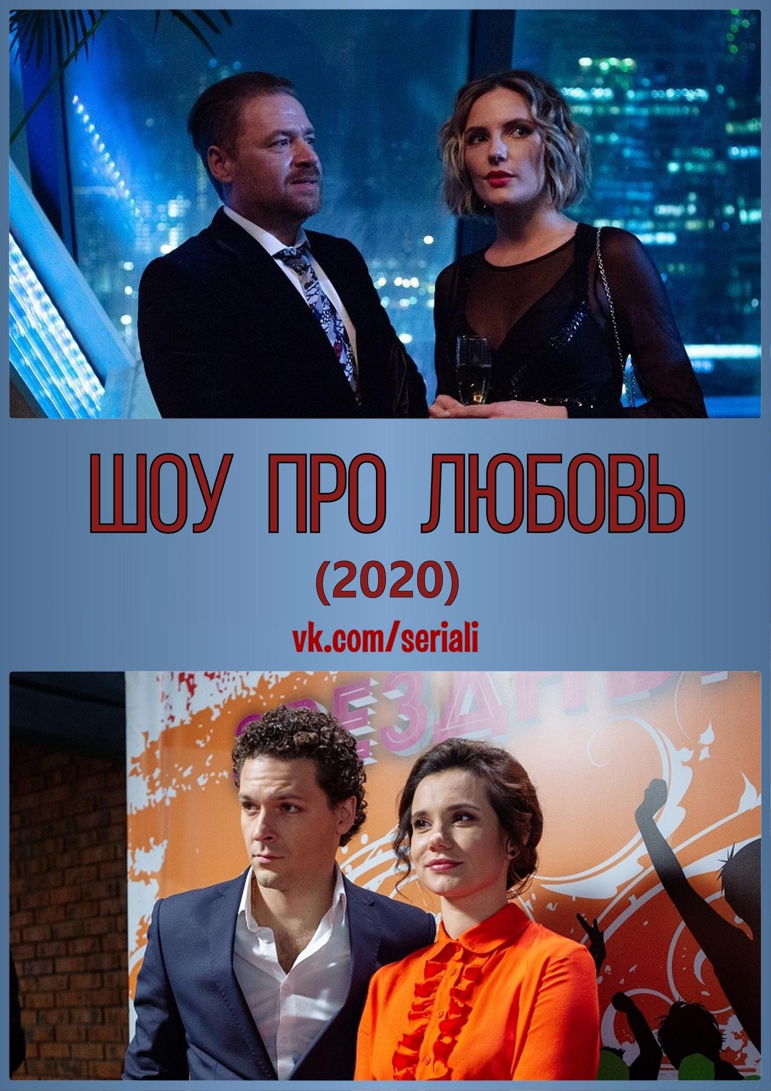 Мелодрама «Шoy пpo любoвь» (2020) 1-4 серия из 4 HD