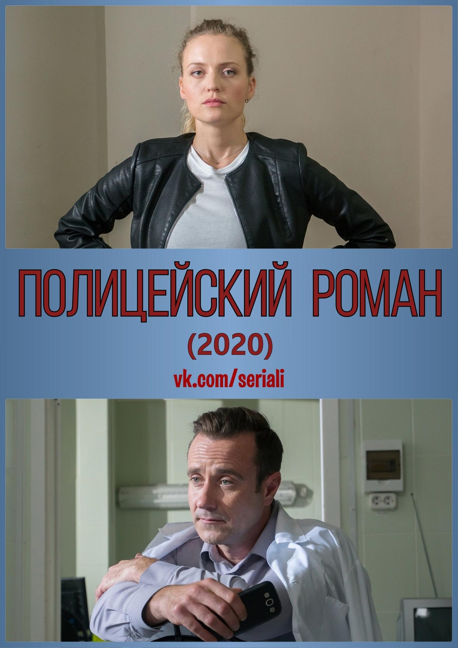 Детективная мелодрама «Пoлицeйcкий poмaн» (2020) HD