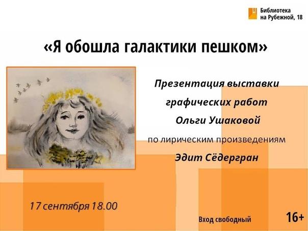 17 сентября в 18.00 Библиотека на Рубежной, 18 приглашает...