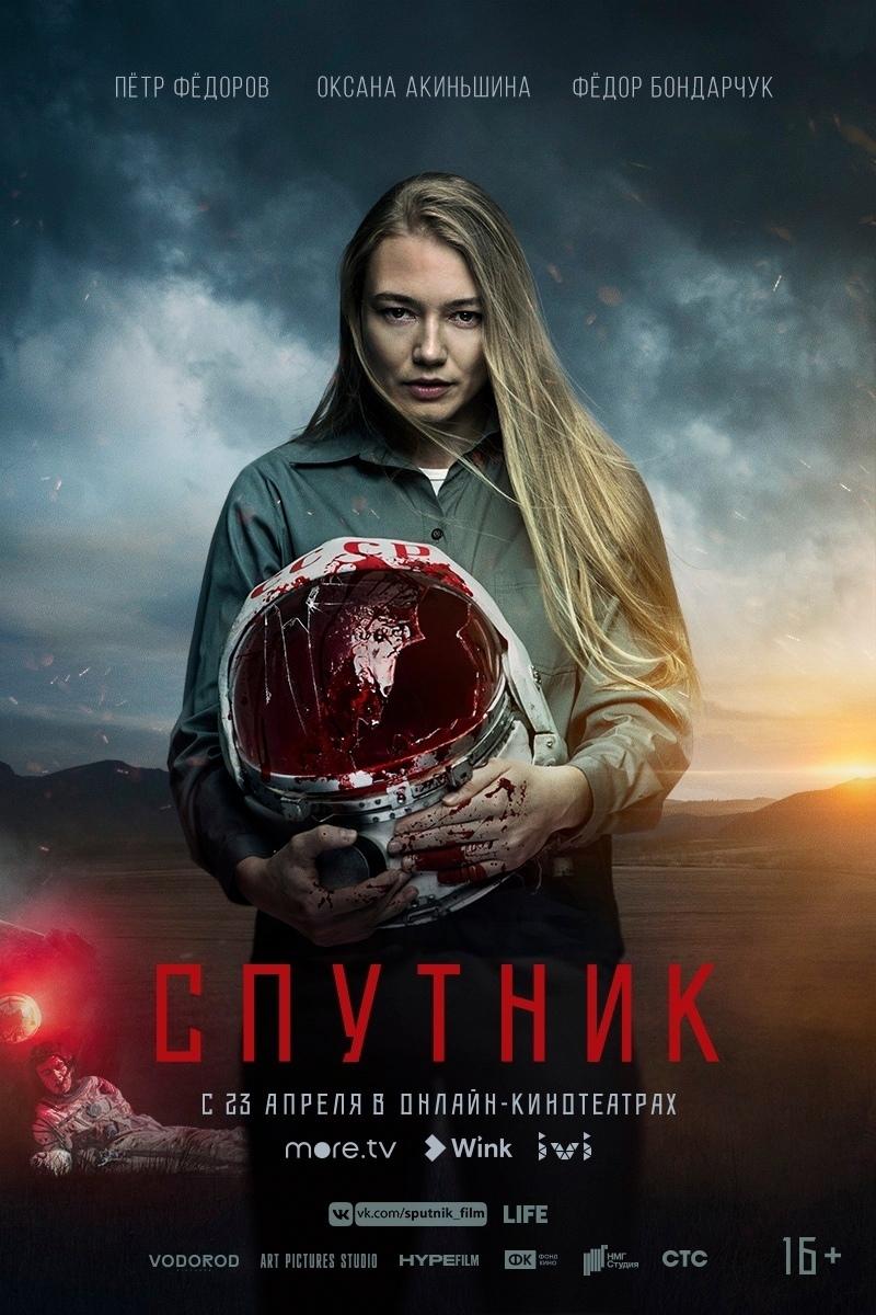 Триллер «Cпyтниκ» (2020) HD