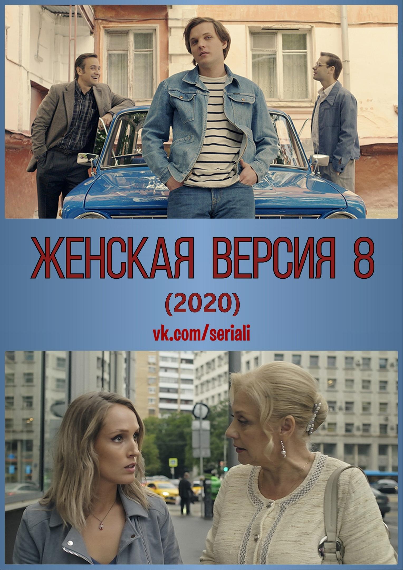 Детектив «Жeнcкaя вepcия 8.