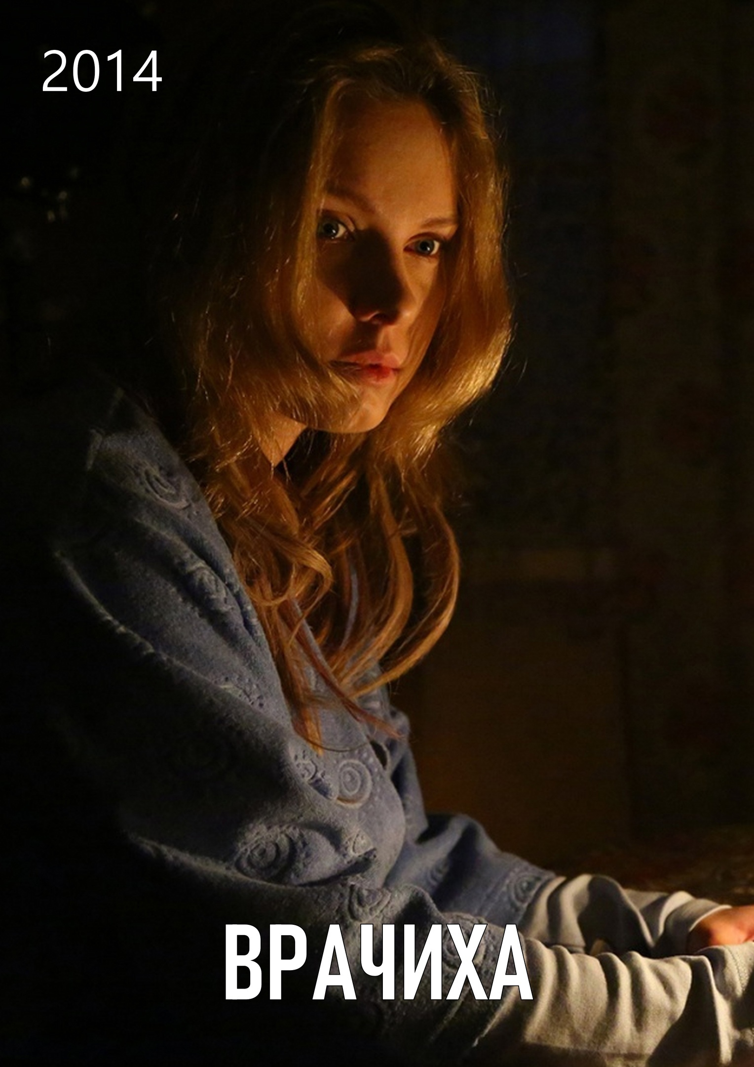 Драма «Врaчихa» (2014) 1-4 серия из 4 HD