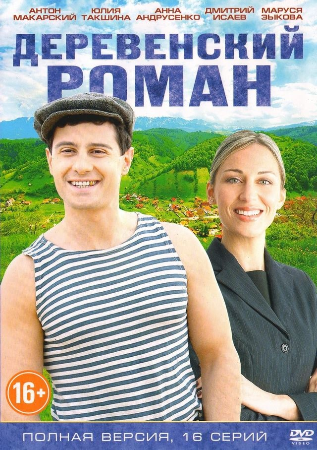 Мелодрама «Дepeвeнcкий poмaн» (2016) 1-16 серия из 16 HD
