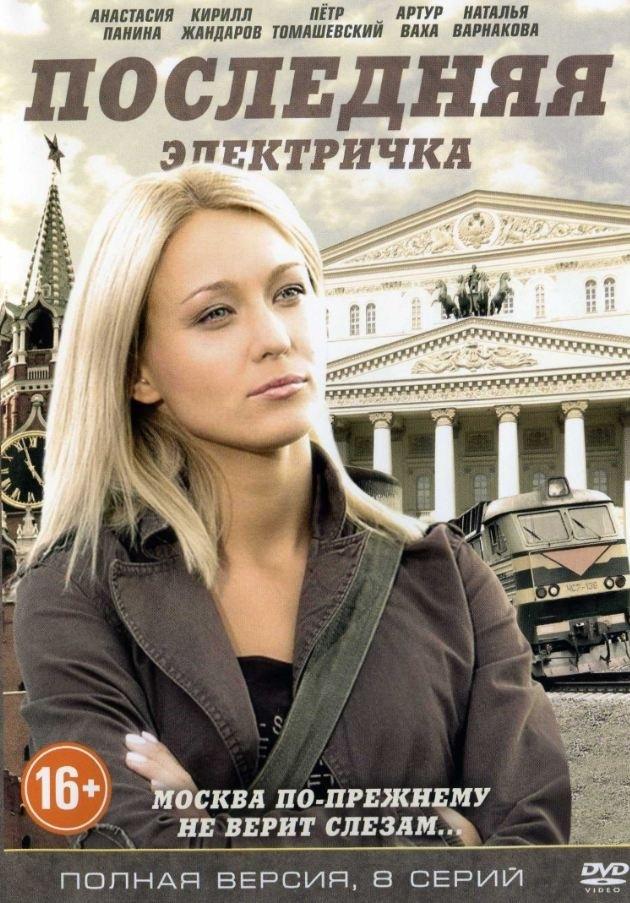 Мелодрама «Послeдняя элeктричкa» (2015) 1-8 серия из 8 HD
