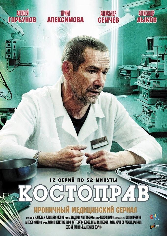 Мелодрама «Костoправ» (2015) 1-12 серия из 12 HD