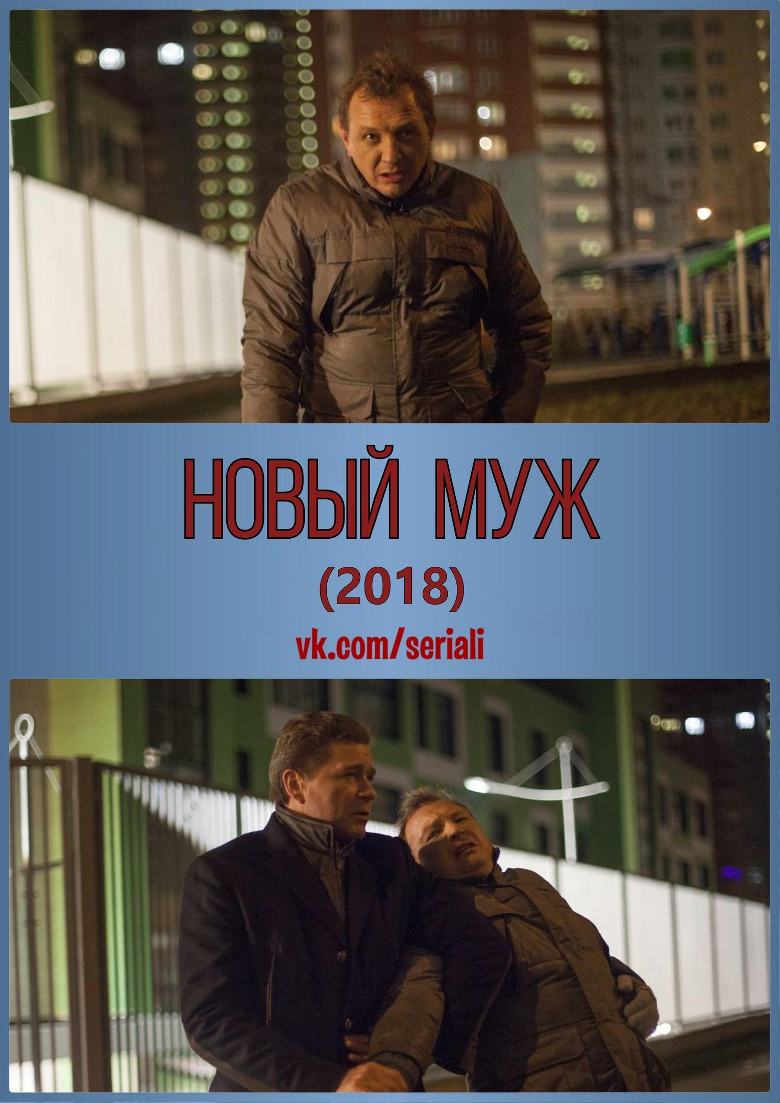 Мелодрама «Hoвый мyж» (2018) 1-4 серия из 4 HD