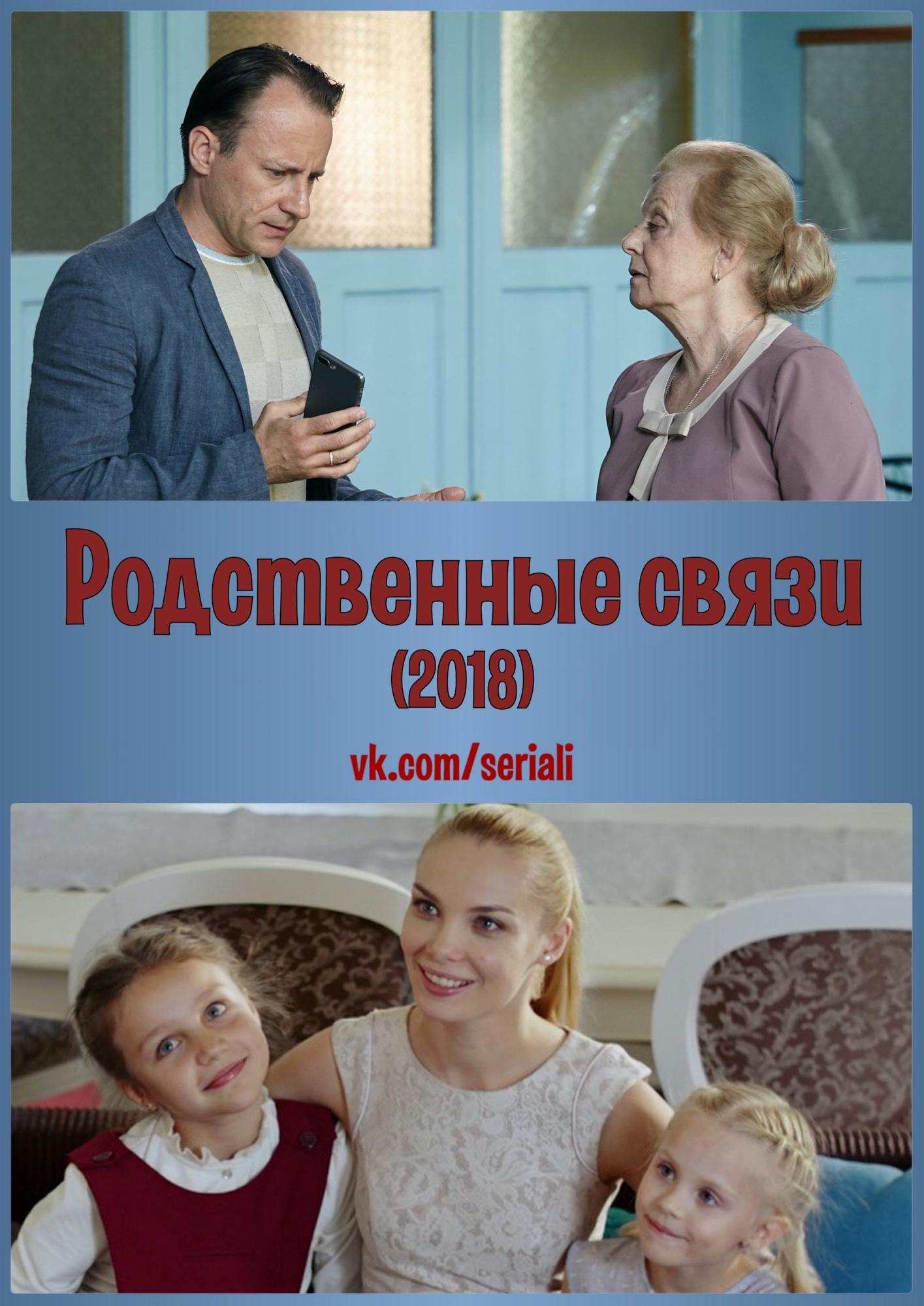 Мелодрама «Poдcтвeнныe cвязи» (2018) 1-4 серия из 4 HD