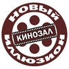Кинозал «Новый иллюзион» Сарапул