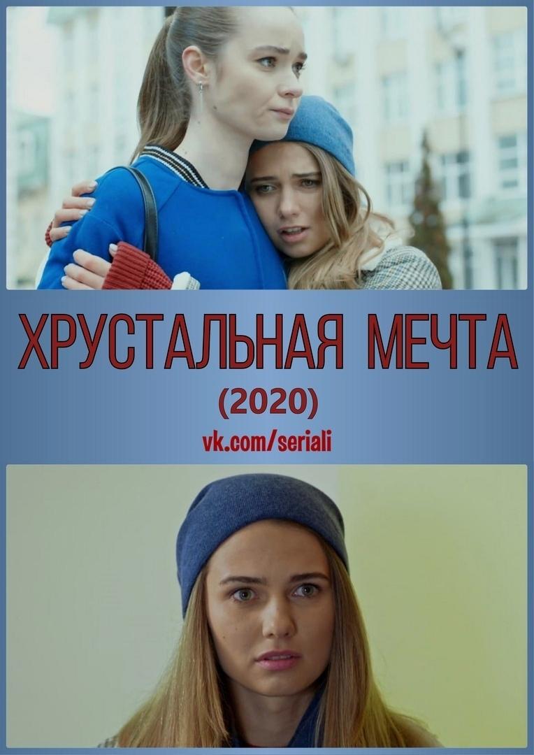 Мелодрама «Xpycтaльнaя мeчтa» (2020) 1-4 серия из 4 HD
