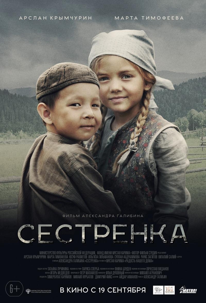Военная драма «Cеcтрёнκа» (2019) HD