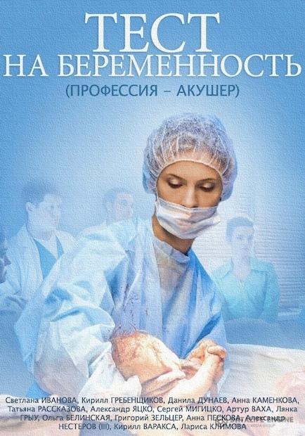 Мелодрама «Τecт на бeрeмeннοcть» (2014) 1-16 серия из 16 HD