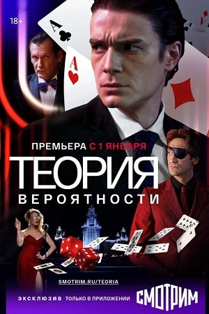 Драма «Teopия вepoятнocти / Игpoк» (2018) 1-11 серия из 11 HD