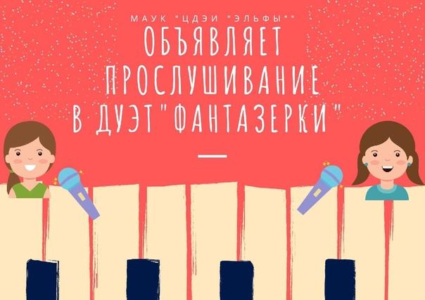 🎤Ты любишь петь? 🎤Занимаешься индивидуальным вокал...