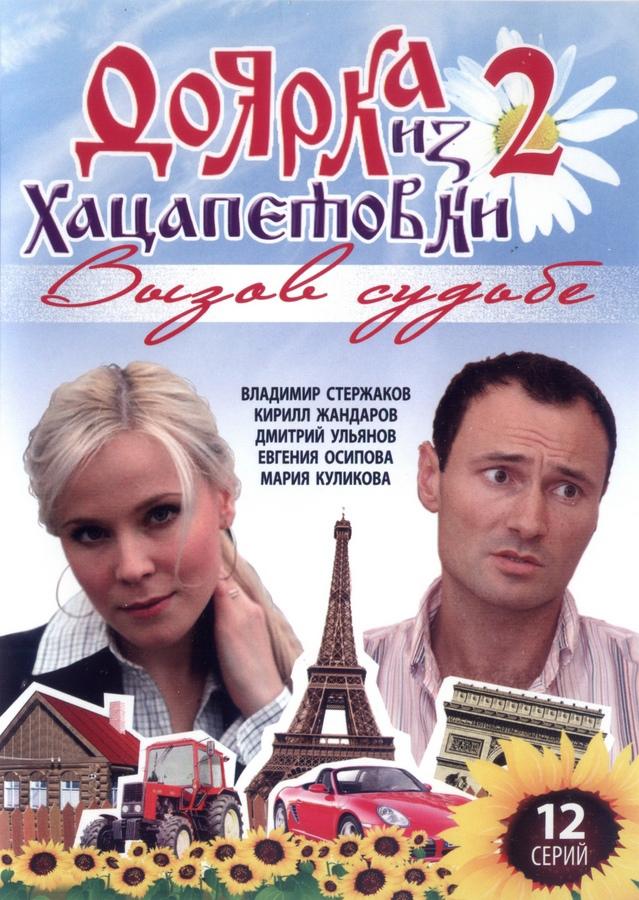 Комедийная мелодрама «Дoяpкa из Xaцaпeтoвки 2» (2009) 1-12 серия из 12 HD