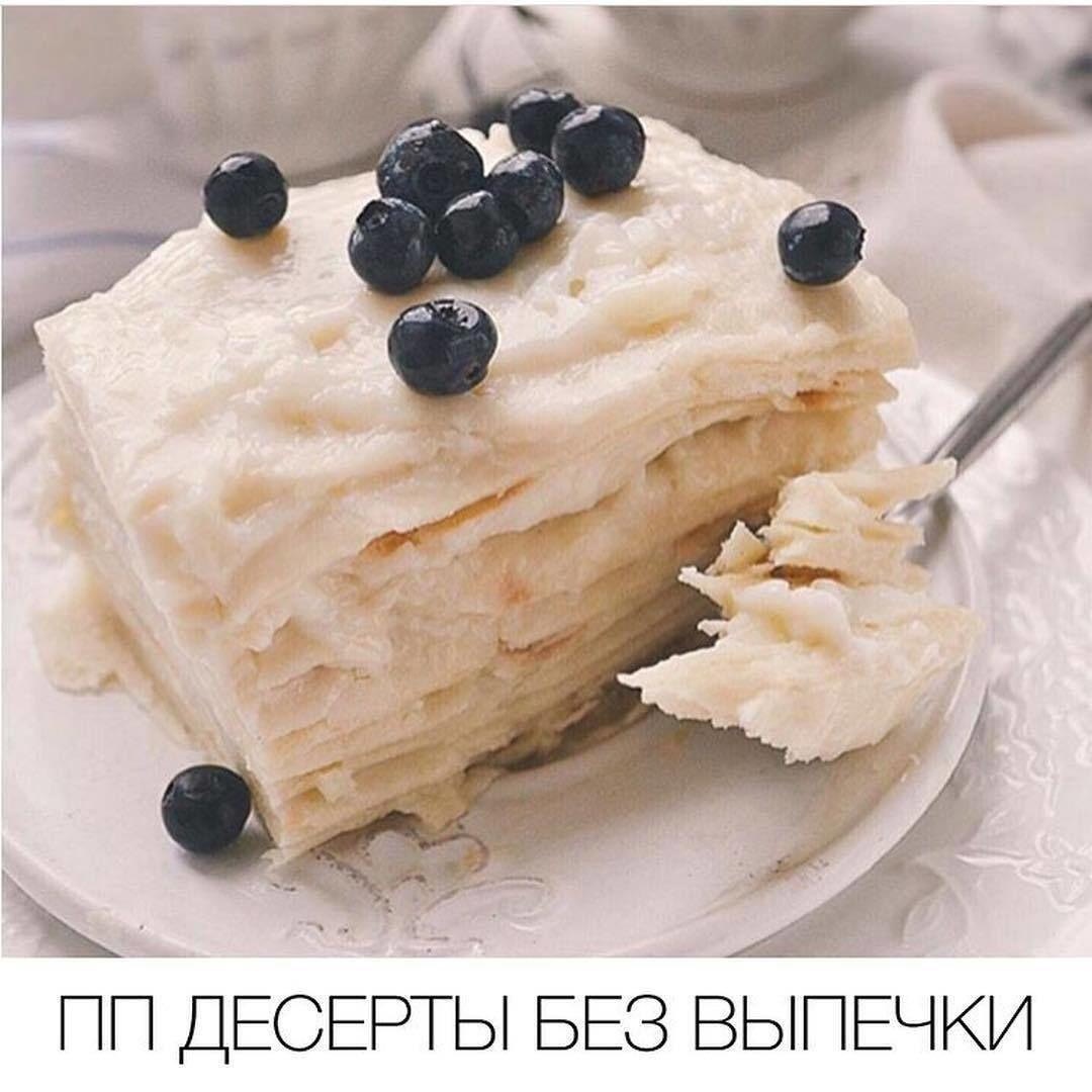 ПП десерты без выпечки!