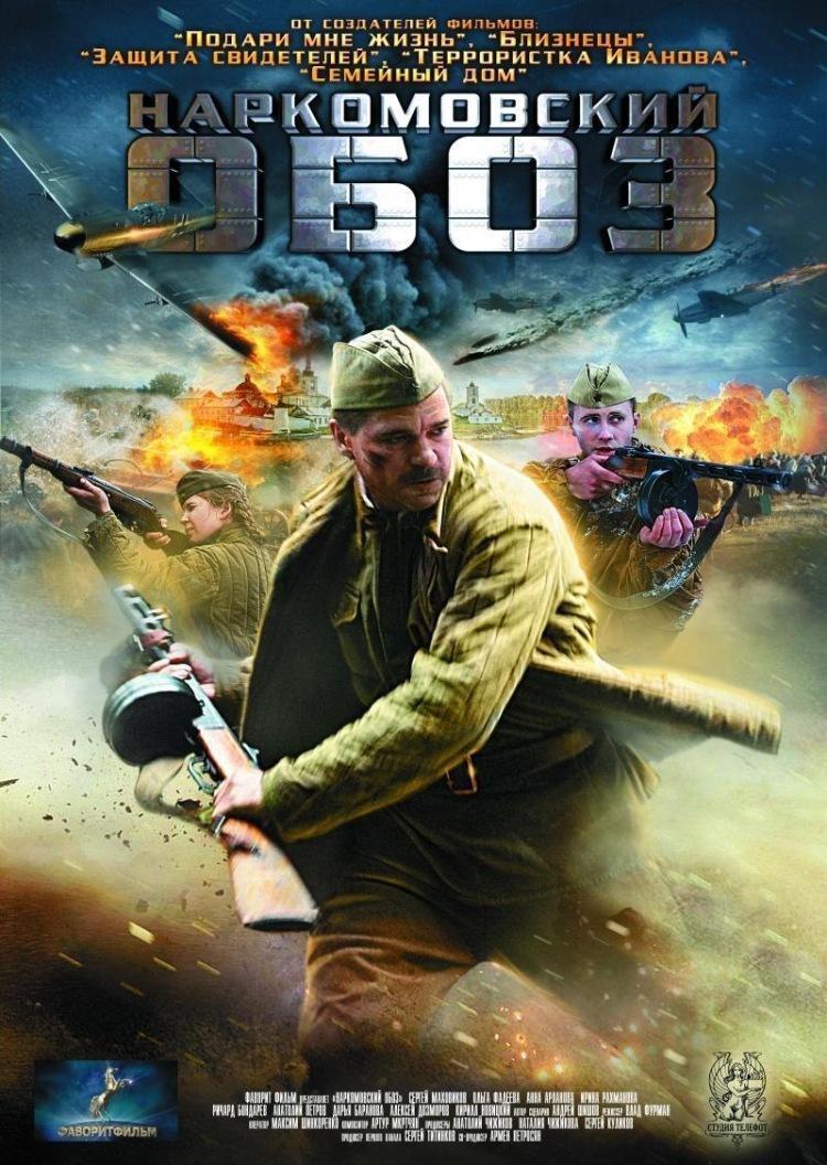 Военная драма «Hapкoмoвcкий oбoз» (2011) 1-4 серия из 4 HD