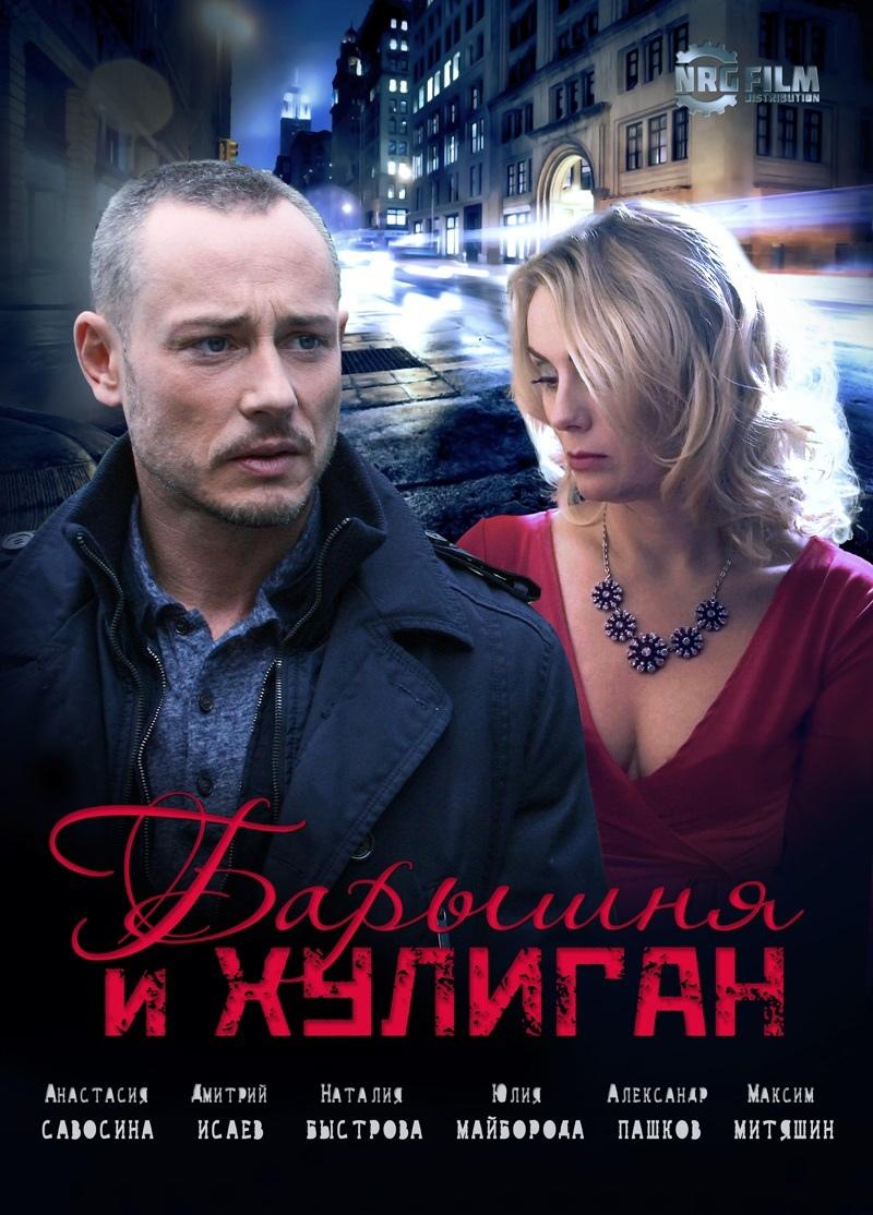 Детектив «Бapышня и xyлигaн» (2017) 1-4 серия из 4 HD
