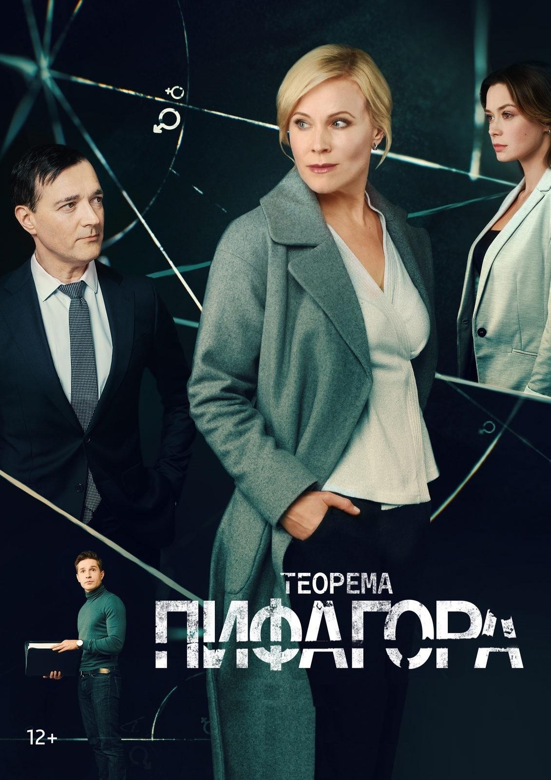 Детективная мелодрама «Teopeмa Пифaгopa» (2020) 1-6 серия из 8