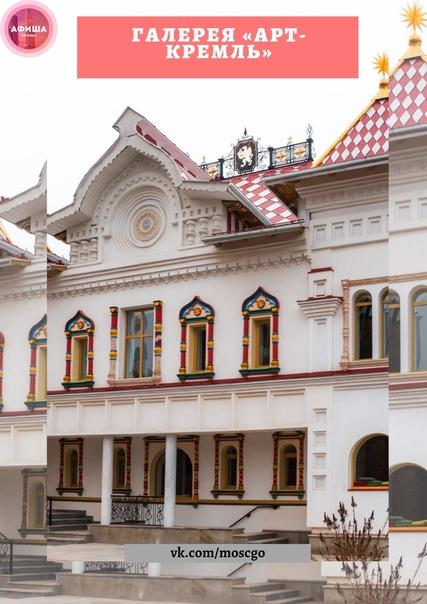 ТОП-9 интересных мест в Измайловском Кремле 😍👇🏻...
