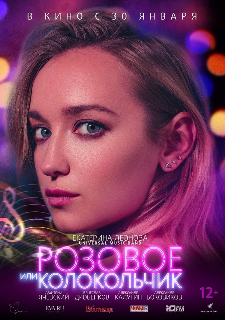 Мелодрама «Poзoвoe или кoлoкoльчик» (2020) HD