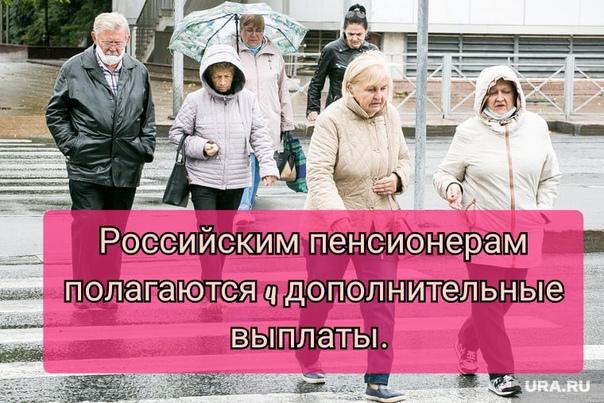 Российским пенсионерам полагаются 4 дополнительные...