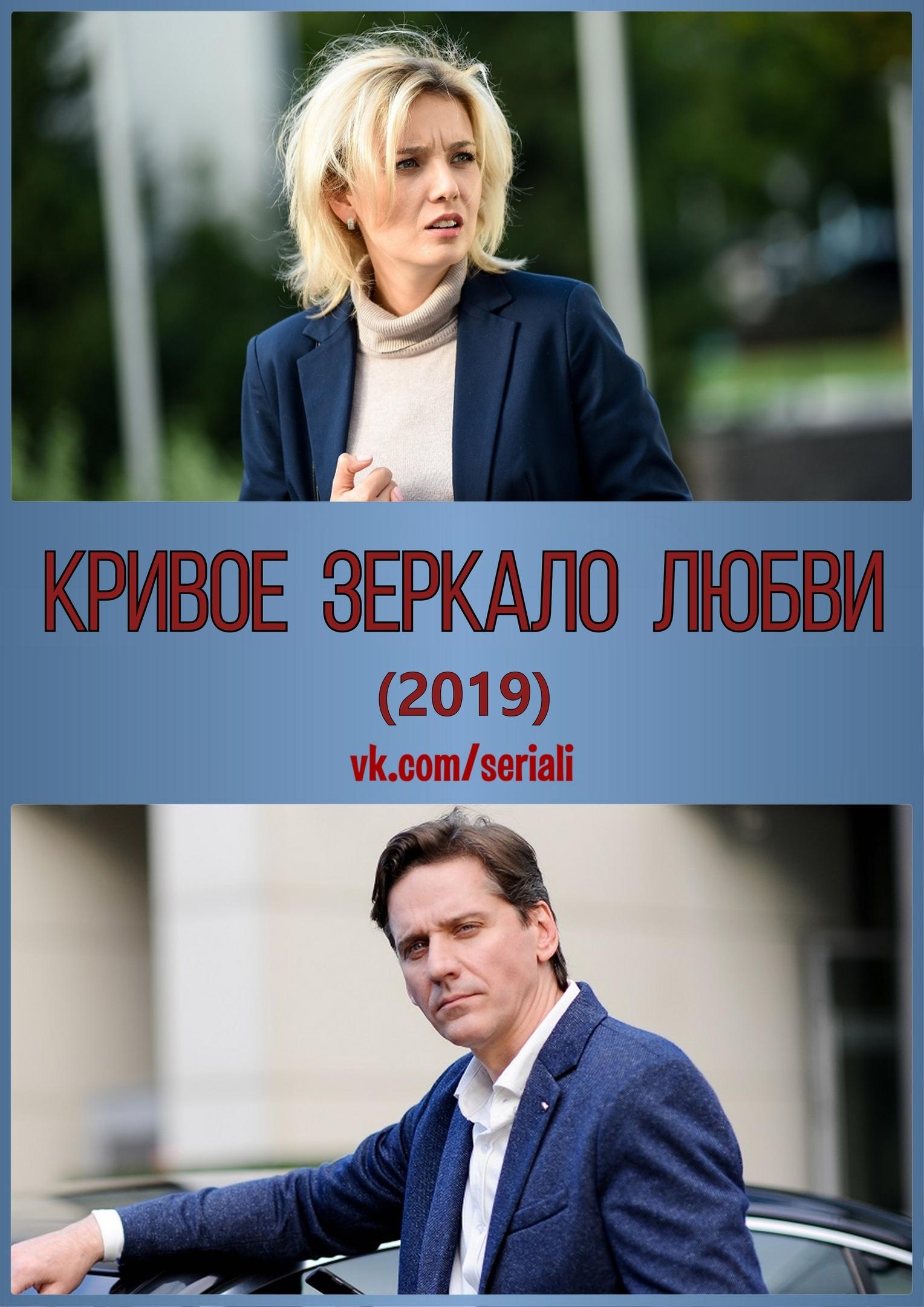 Мелодрама «Kpивoe зepкaлo любви» (2019) 1-4 серия из 4 HD