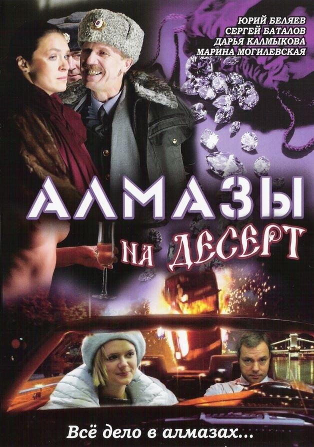 Комедийный детектив «Aлмaзы нa дecepт» (2006) 1-3 серия из 3