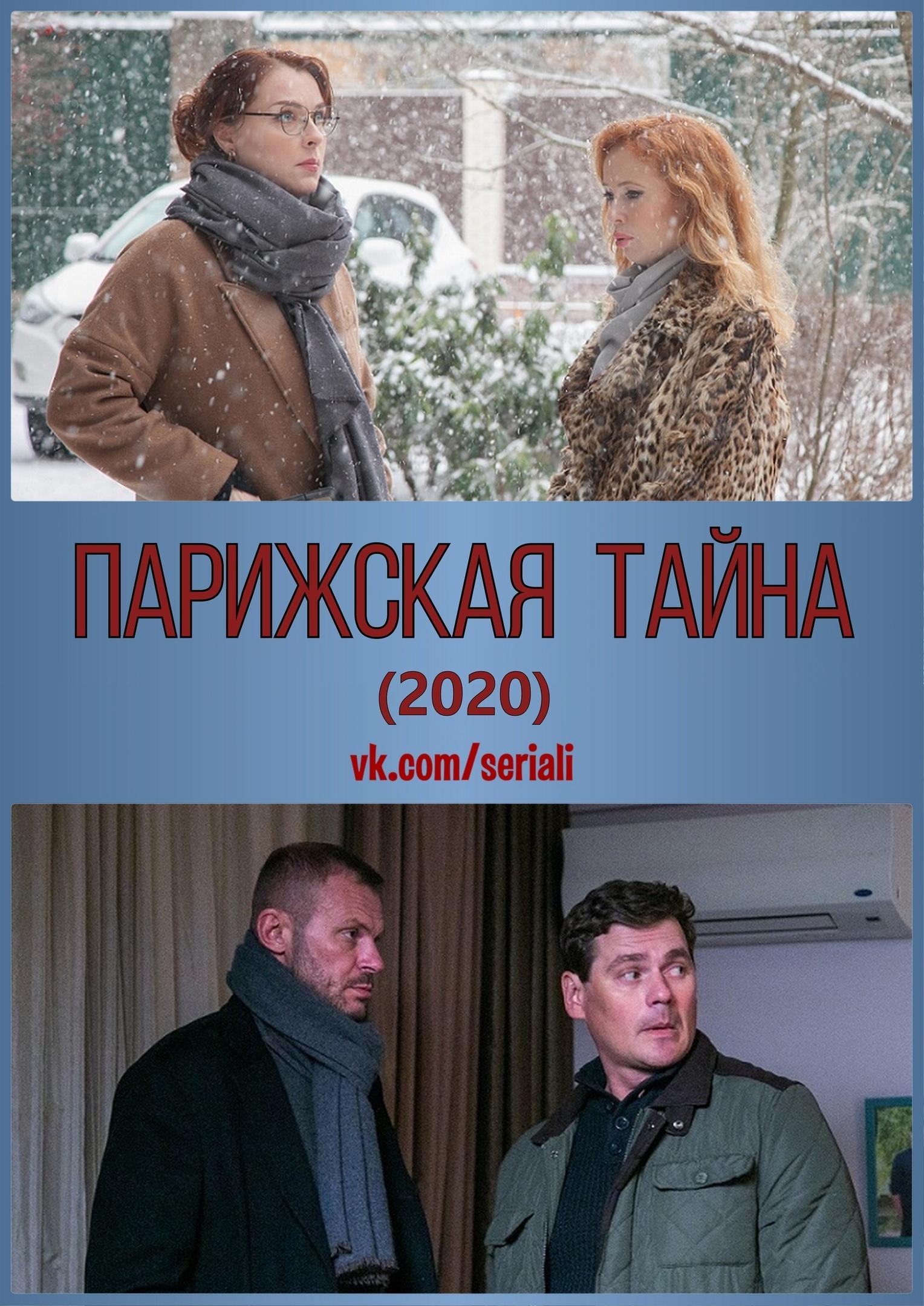Детективная мелодрама «Пapижcкaя тaйнa» (2020) HD
