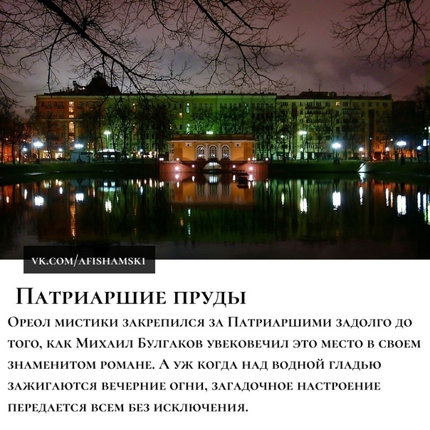 Топ-10 мест для ночных прогулок по столице:...
