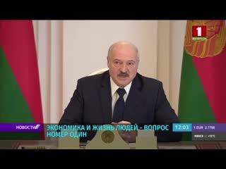 Лукашенко: Карантин, комендантский час и прочее! Это проще всего, это мы сделаем в течение суток. Но жрать что будем