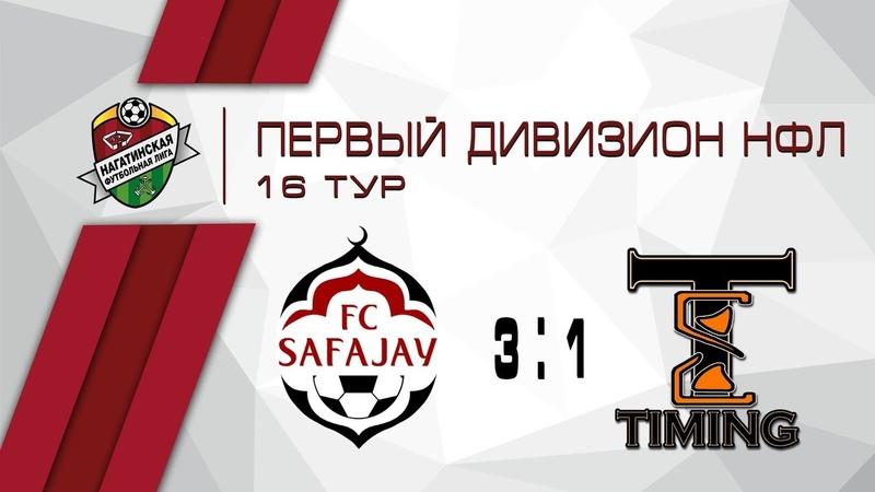 Сафаджай 3 1 Т Тайминг Первый Дивизион НФЛ Обзор матча