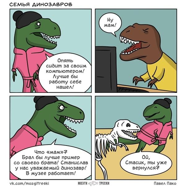 Семья динозавров Иллюстратор: трески