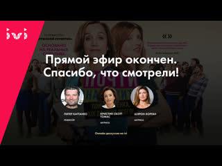 Прямой эфир с создателями фильма «Почти знамениты»