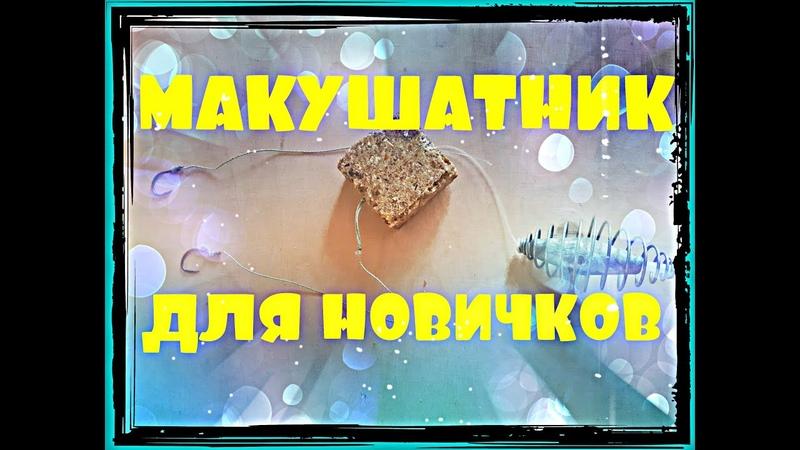 Макушатник Жмых Простой монтаж