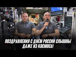 Поздравления с Днём России слышны из космоса