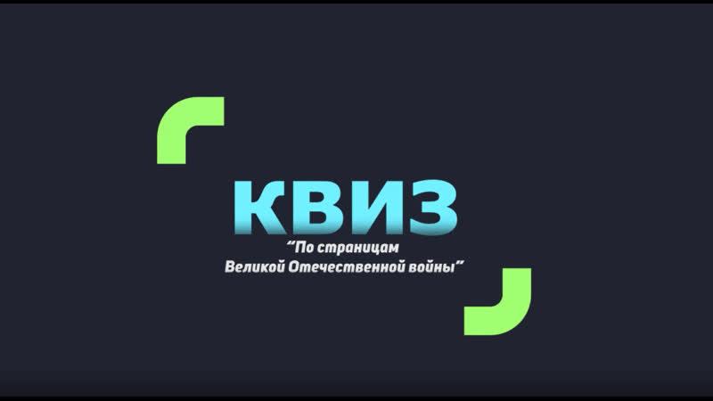 Квиз По страницам Великой Отечественной войны