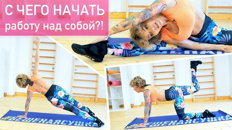 Твоя первая тренировка! Можно делать при диастазе, лишнем весе и больных коленях