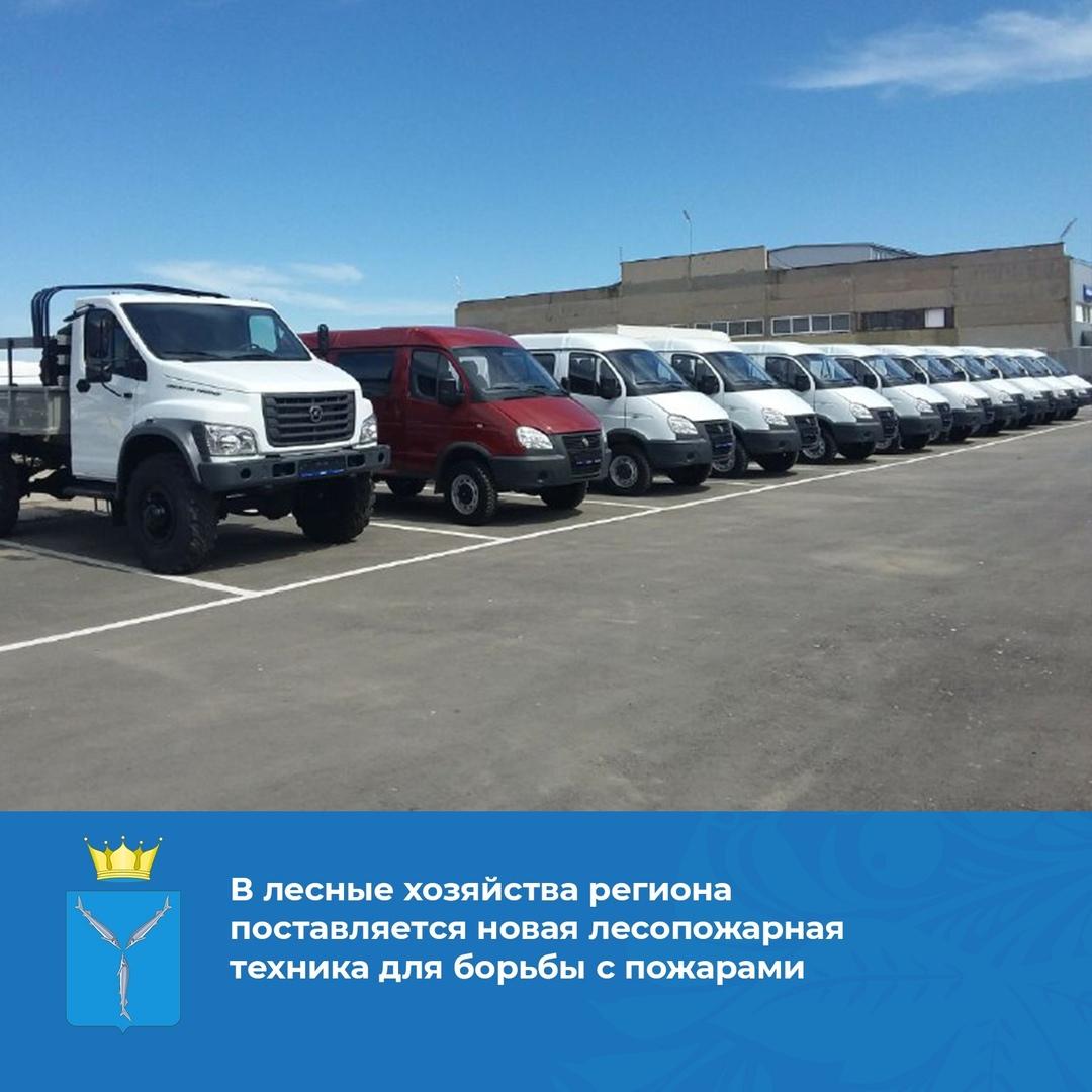 В лесные хозяйства региона поставляется новая лесопожарная техника для борьбы с пожарами. Уже переданы 15 грузопассажирских автомобилей и 15 грузовых