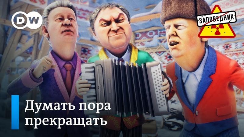 Новости России и мира в масленичных куплетах Заповедник выпуск 112 сюжет 3 смотреть онлайн без регистрации