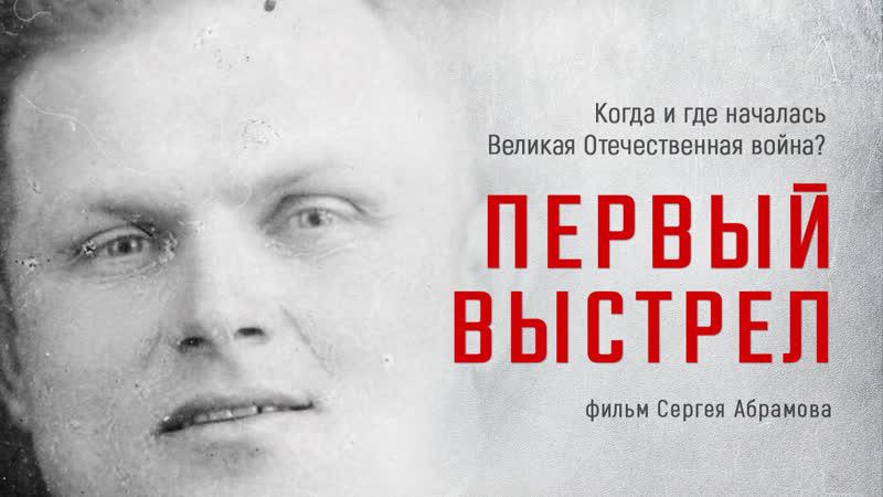 Эксперты о фильме Первый выстрел ForPost Реактор