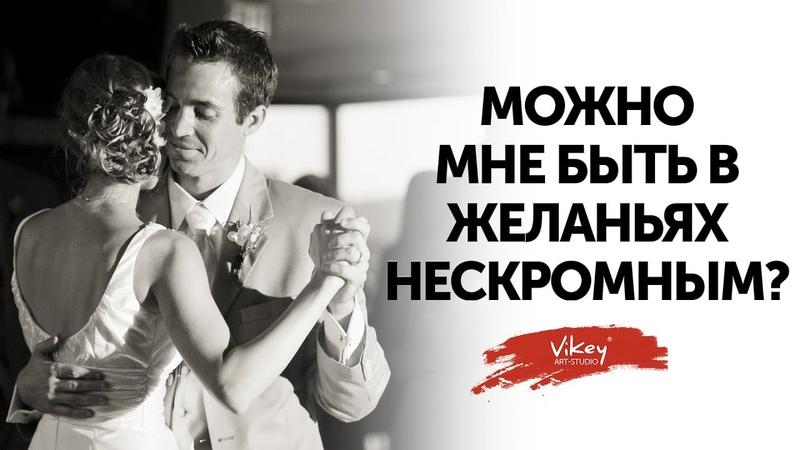 Стихи Можно мне быть в желаньях нескромным в исполнении Виктора Корженевского Vikey 0